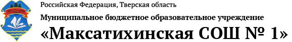 Максатихинская средняя общеобразовательная школа № 1
