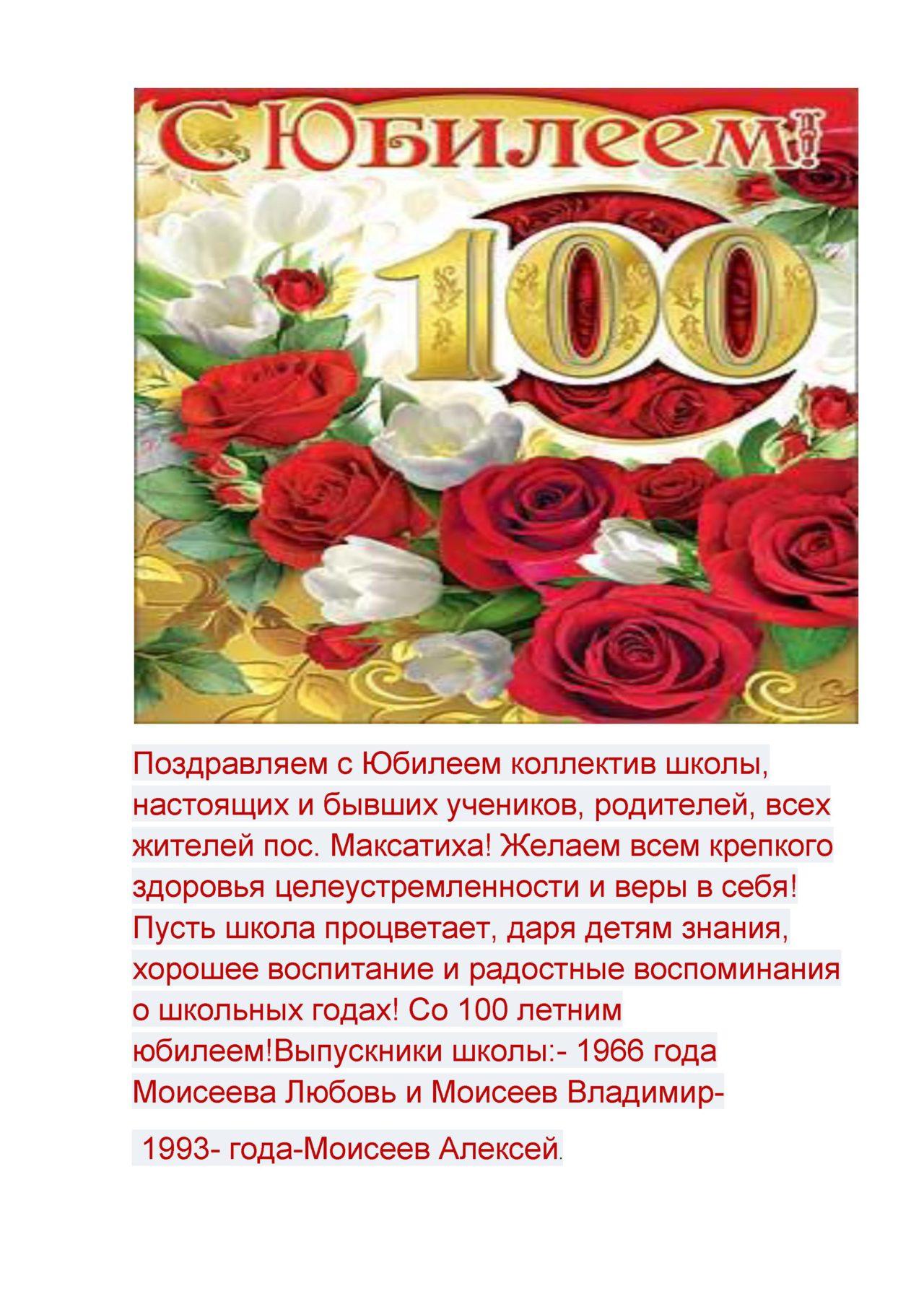 Поздравление столетнего юбиляра 57
